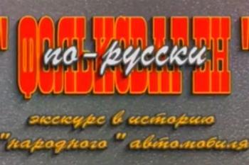 Цивилизация фольксваген по русски