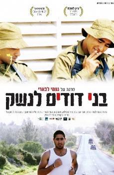 Принуждение к прививке / IB'nei Dodim La'Neshek / Ameer Got His Gun