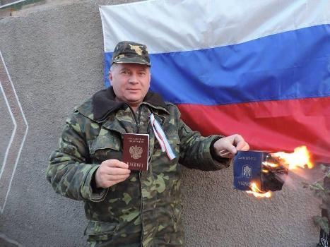 Сожжение украинского паспорта