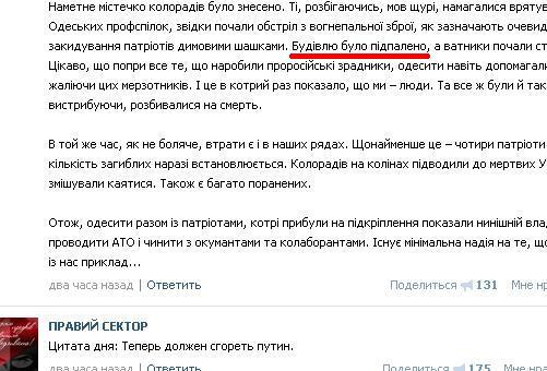 Украинские олимпийцы осудили действия Яроша и террористов Правого сектора