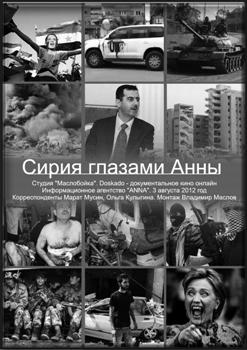 http://doskado.ucoz.ru/k3/kopija-2-sirija_glazami_anny_plakat.jpg