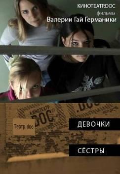 Девочки / Сёстры (Валерия Гай Германика)