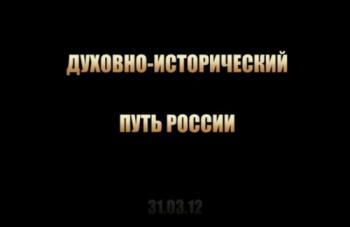 Духовно исторический путь россии